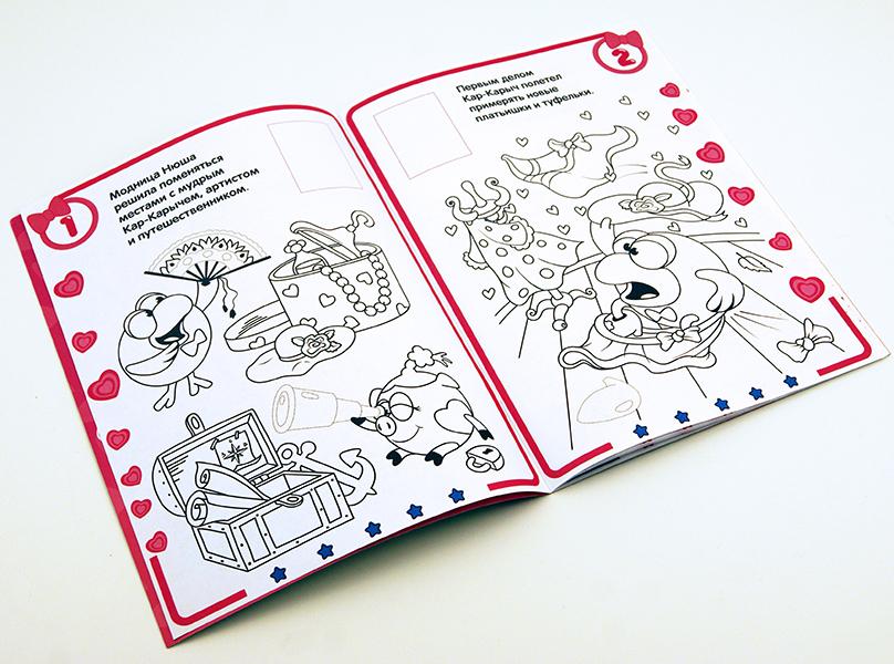 Живая раскраска с наклейками «Смешарики: Нюша или Кар-Карыч?»